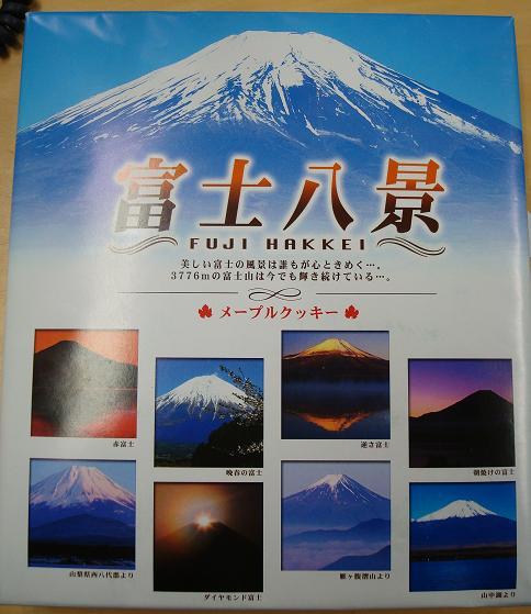 富士八景メープルクッキー