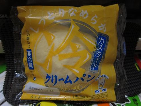 冷クリームパン
