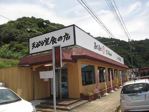 天ぷら定食の店