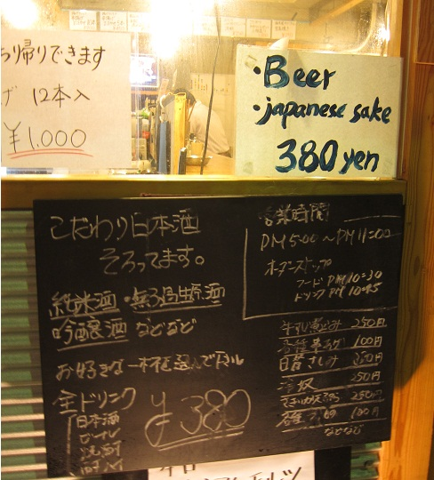 一杯380円