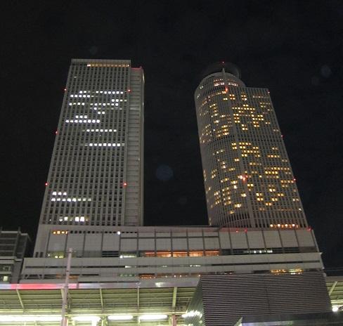 """名古屋駅前"""""""