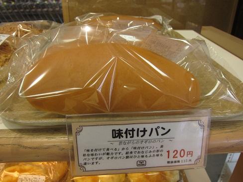 味付けパン