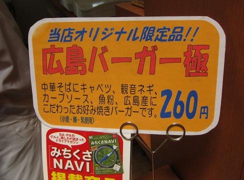 広島バーガー極