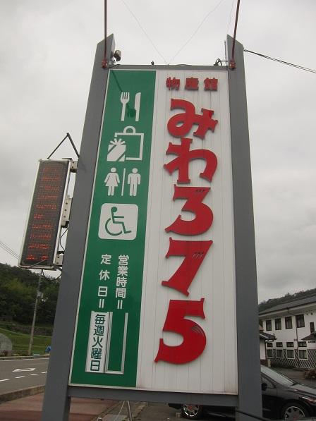 みわ375