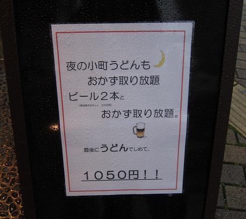 1050円?