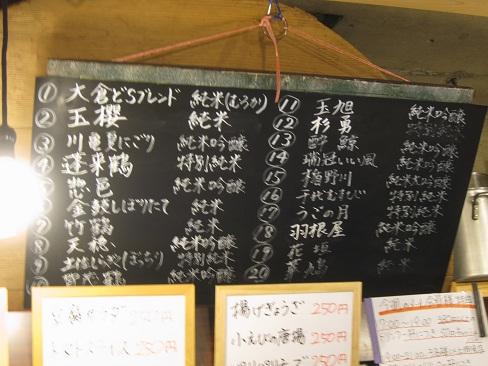日本酒銘柄