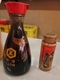 醤油&七味