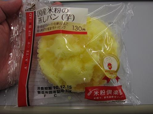 国産米粉の蒸しパン(芋)